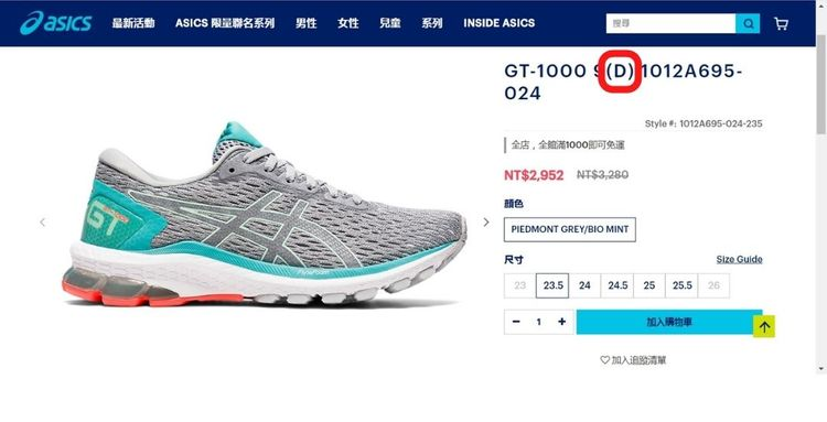 Asics official page of wide last shoes